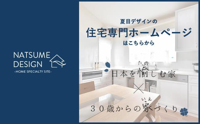 夏目デザイン住宅専門ホームページ