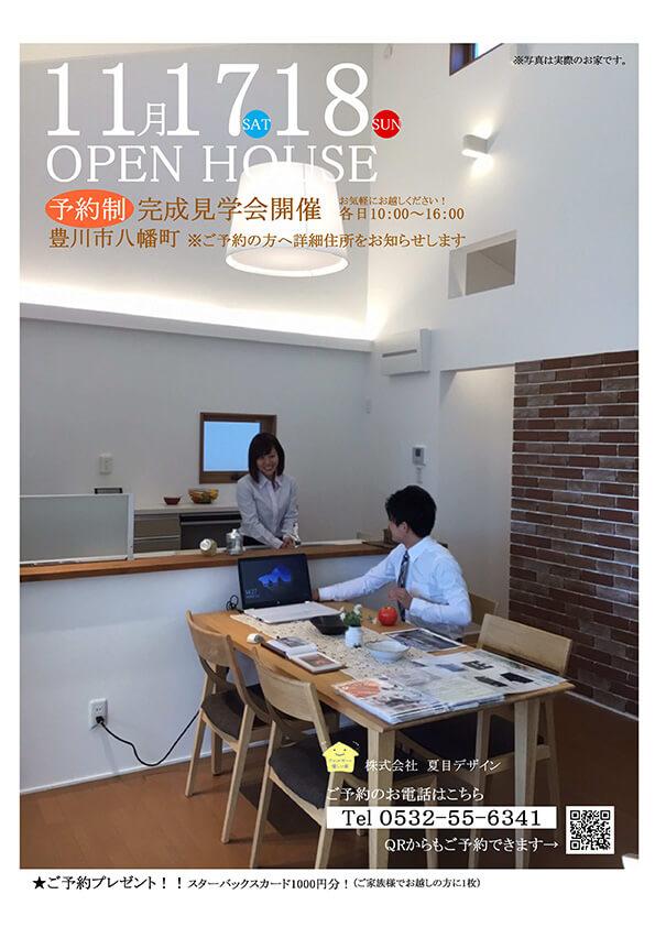 完成見学会@豊川11/17・18開催