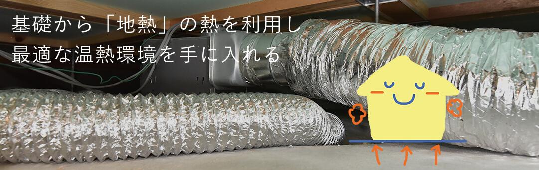 基礎から「地熱」の熱を利用し最適な温熱環境を手に入れる