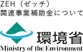 ZEH(ゼッチ)関連事業補助金について環境省